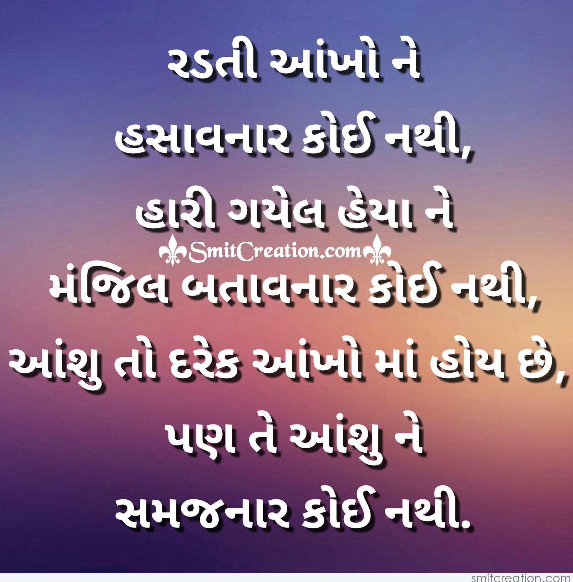 gujarati shayari love   imgkid     the image kid has it