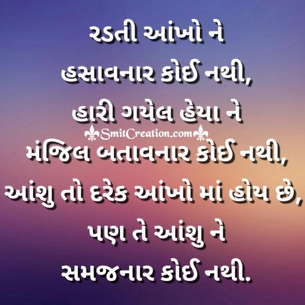 Radti Aankhone Hasawnar Koi Nathi