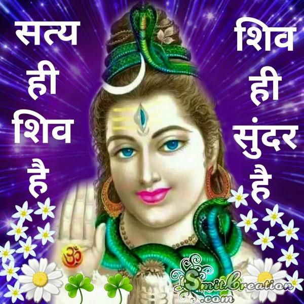 Satya Hi Shiv Hai Shiv hiu Sunder Hai