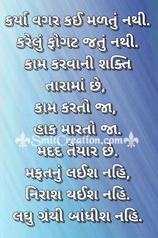 Karya Vagar Kai Maltu Nathi