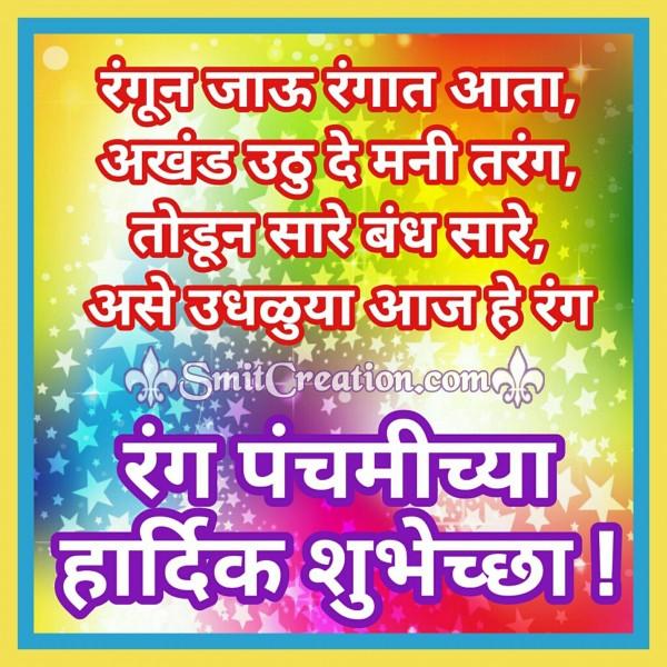 Rang Panchmichya Hardik Shubhechha