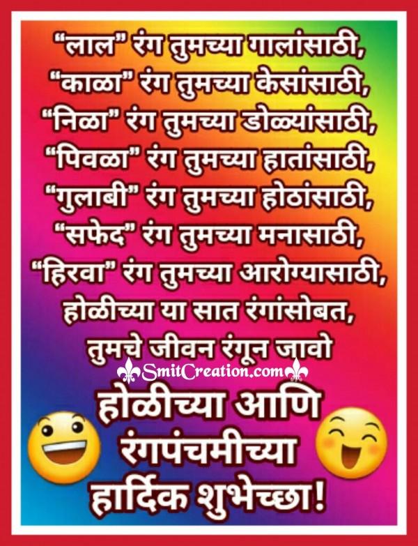 Holichya Aani Rangpanchmichya Hardik Shubhechha
