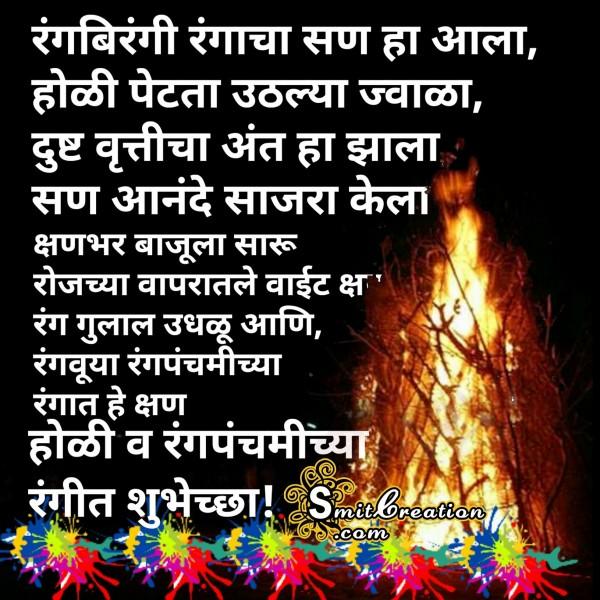 Holi va Rangpanchmichya Rangit Shubhechha