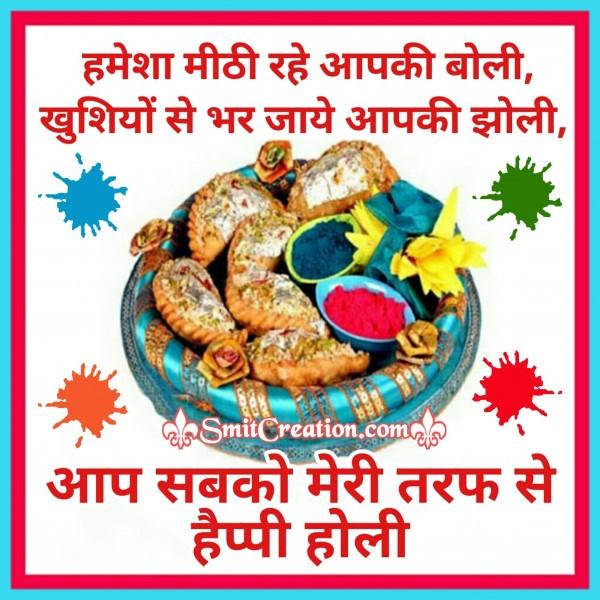 Aap Sabko Meri Taraf Se Happy Holi