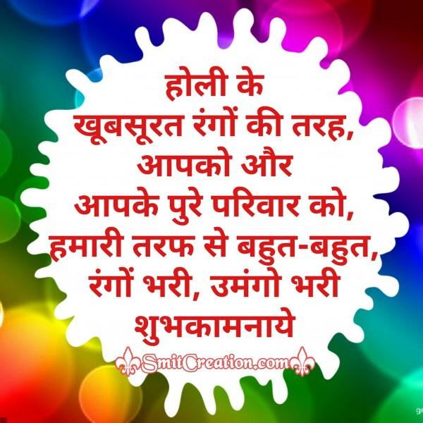 Holi Ki Rangobhari Umangobhari Shubhkamnaye