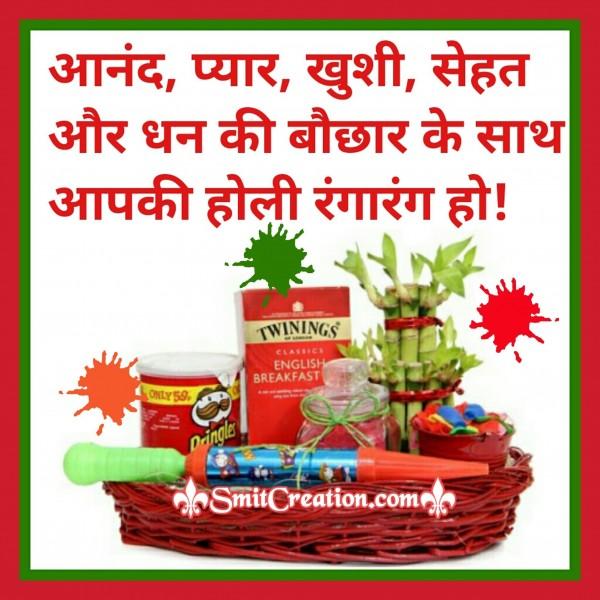 Aapki Holi Ranga Rang Ho!