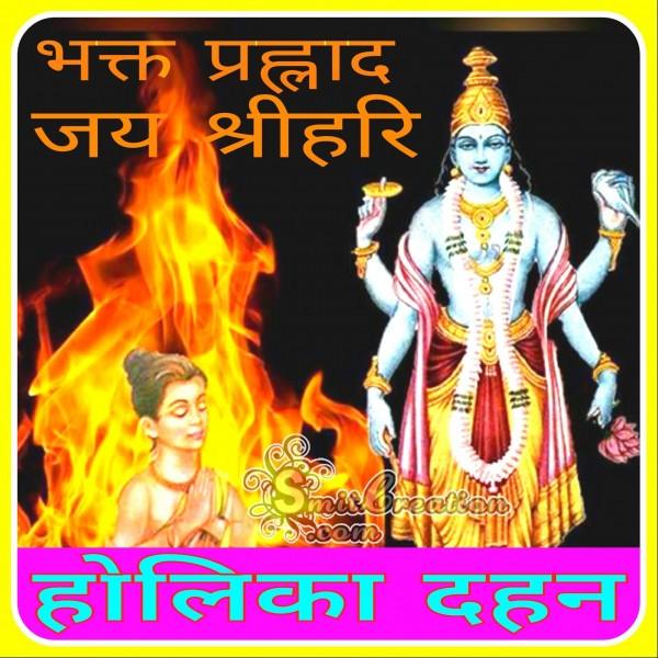 Bhakt Pralhad Jai Shri Hari