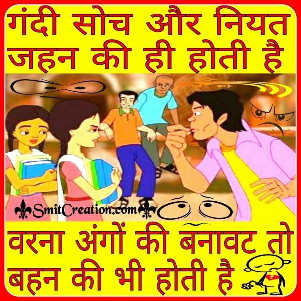 Gandi Soch Aur Niyat