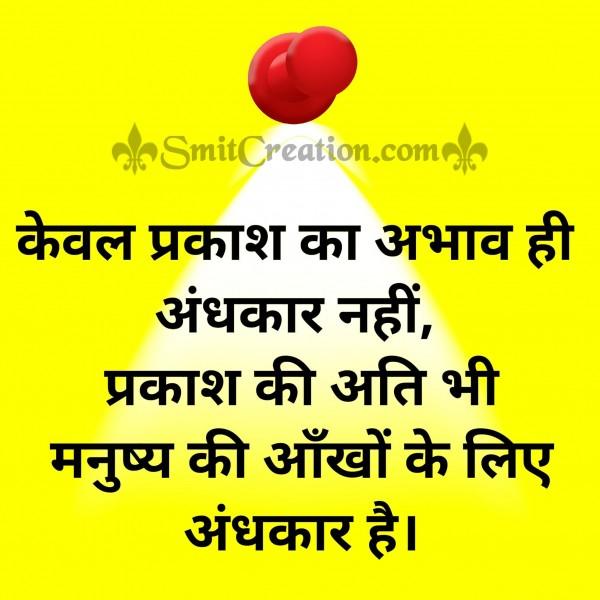 Keval Prakash Ka Abhav Hi Andhkar Nahi