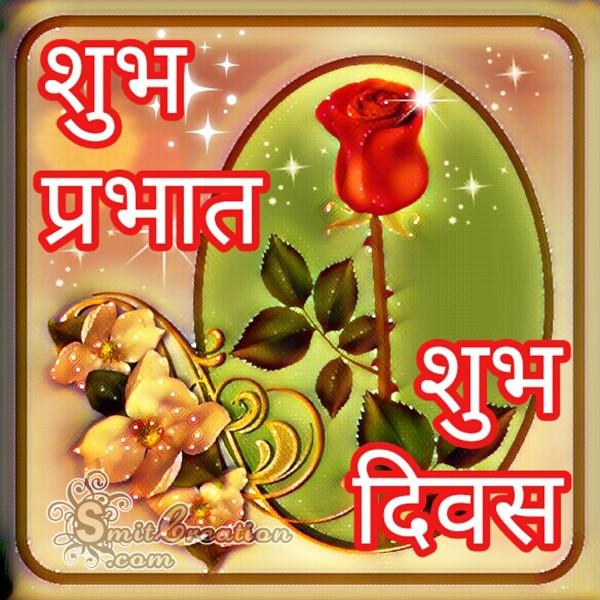 Shubh Prabhat Shubh Diwas