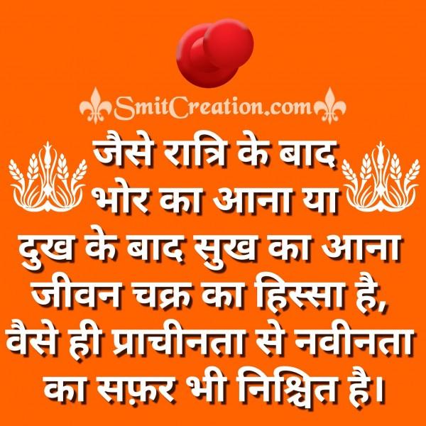 Prachinta Se Navinta Ka Safar Bhi Nishchit Hai
