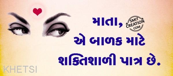 Mata A Balak Mate Shaktishali Patra Chhe