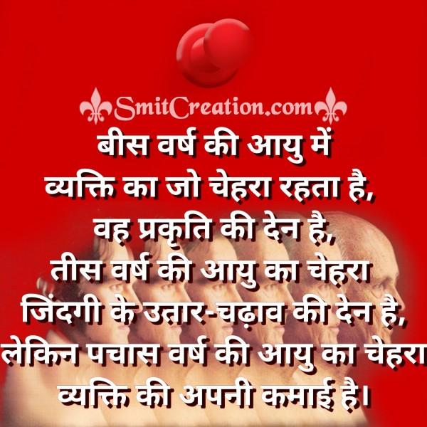 Pachas Varsh Ki Aayu Ka Chehra
