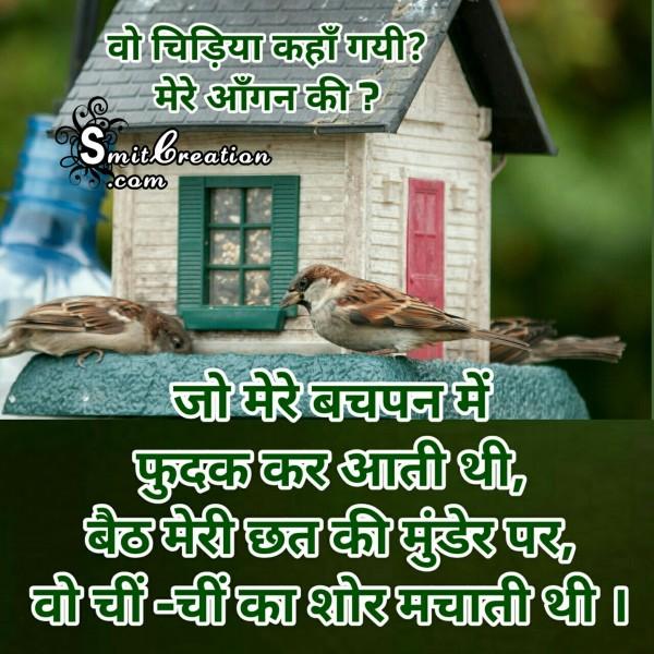 Wo Chidiya Kaha Gayi Mere Aangan Ki?