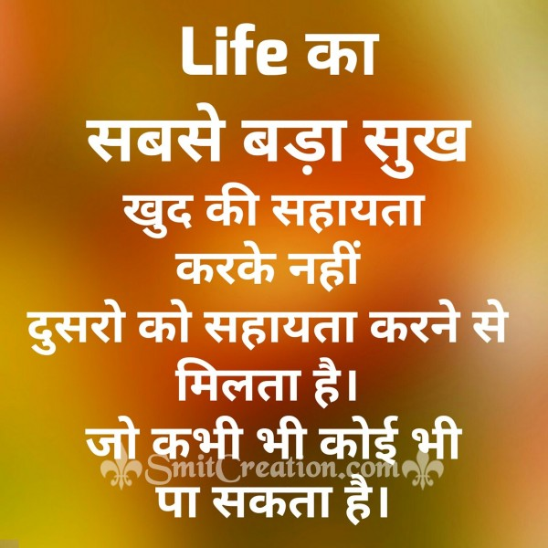 Life Ka Sabse Bada Sukh