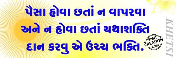 Yathashakti Daan Karvu A Uchh Bhakti