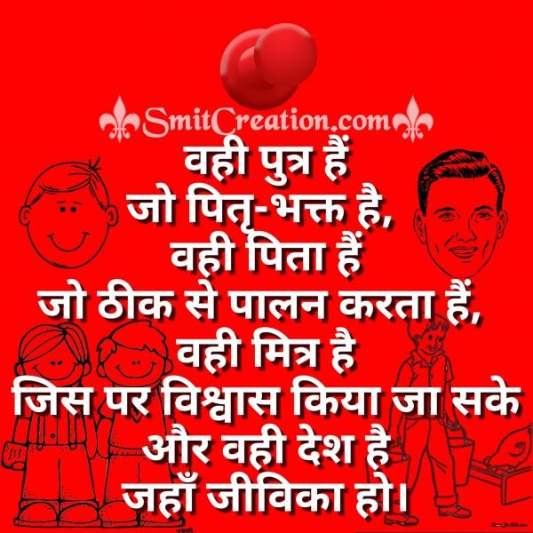 Wohi Putr Hai Jo Pitru-Bhakt Hai