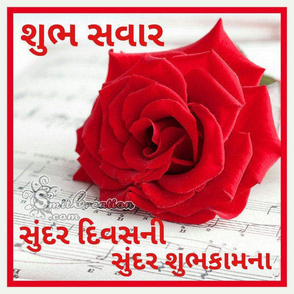 Shubh Savar – Sunder Diwasni Shubh Kamna