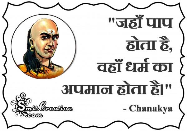 Jaha Pap Vaha Dharm Ka Apman
