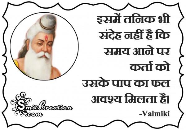 Karta Ko Uske Pap Ka Fal Avashya Milta Hai