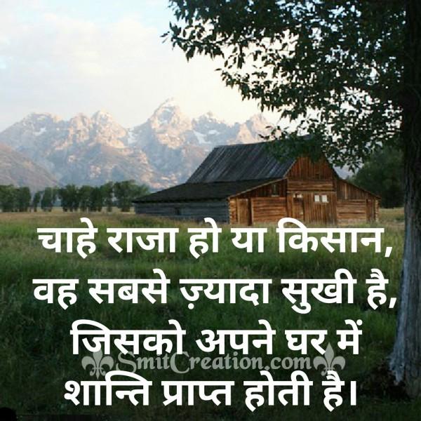 Woh Sabse Jyada Sukhi Hai Jisko Apne Gharme Shanti Prapt Hoti Hai
