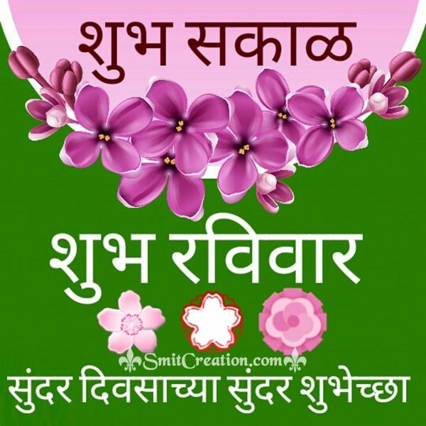 Shubh Sakal Shubh Ravivar