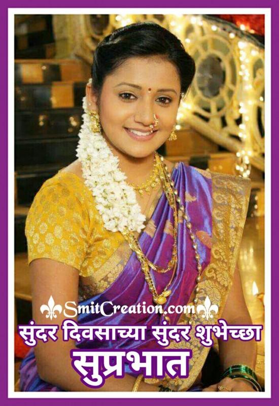 Suprabhat – Sunder Diwsachya Sunder Shubhechha