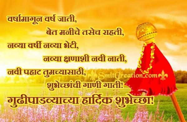 Gudi Padwa Chya Hardik Shubhechha
