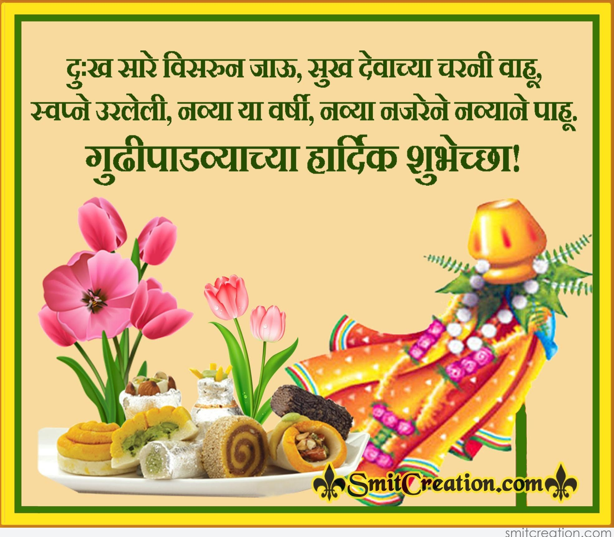 Gudi Padwa Chya Hardik Shubhechha Smitcreation