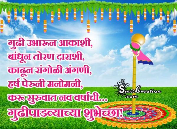 Gudi Padwa Chya Shubhechha