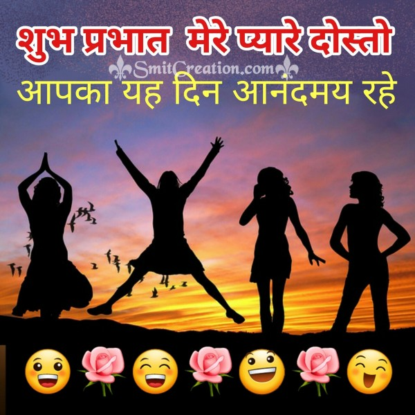 Shubh Prabhat Mere Pyare Dosto
