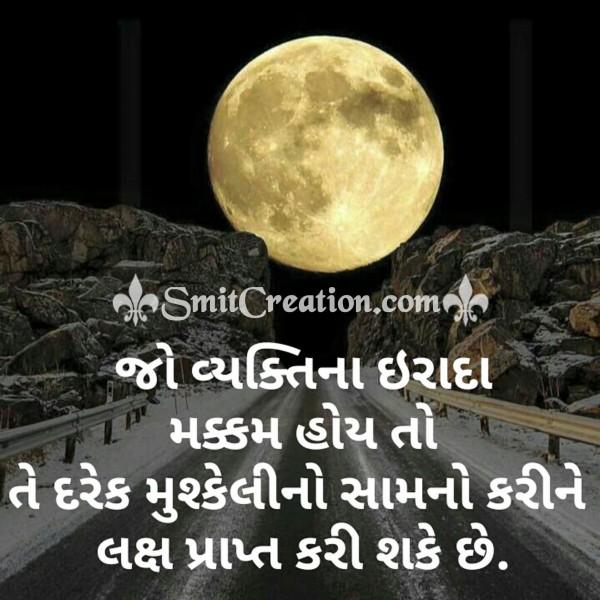 Irada Makkam Hoy To Lakshya Prapt Kari Shakay