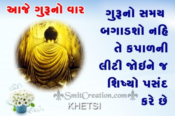 Guru No Smay Bagadsho Nahi