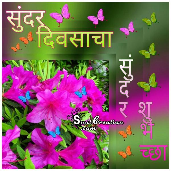 Sunder Diwsachya Sunder Shubhechha
