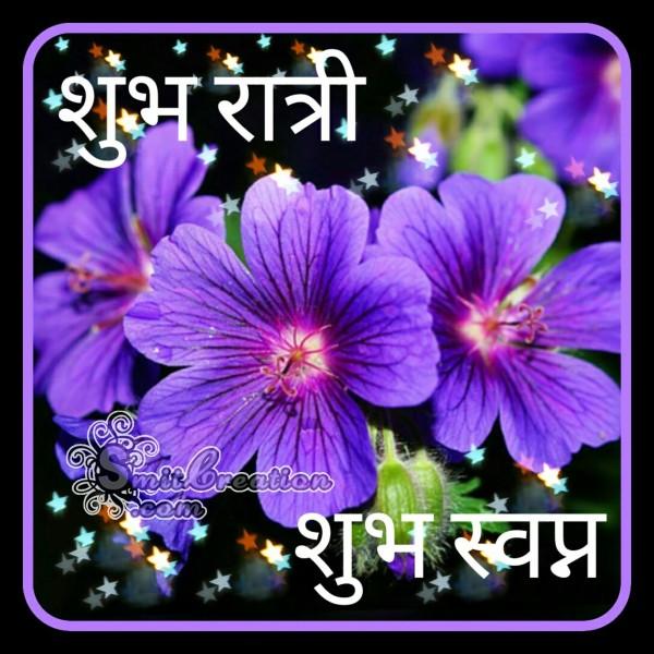 Shubh Ratri Shubh Swapn