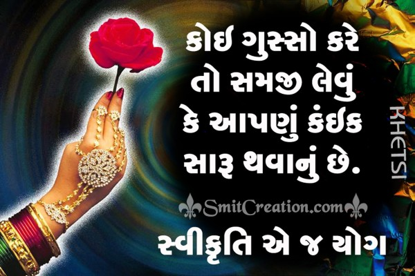 Yog Gujarati Suvichar Images( યોગ ગુજરાતી સુવિચાર ઇમેજેસ )