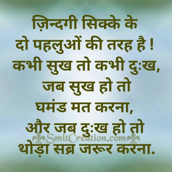 Sukh Hindi Suvichar