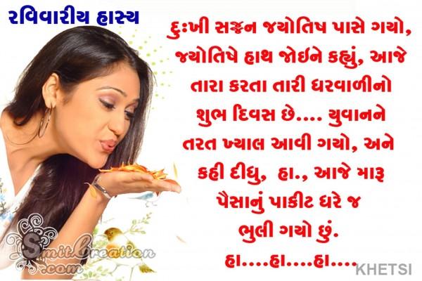 Aaje Tari Gharwalino Shubh Diwas Chhe