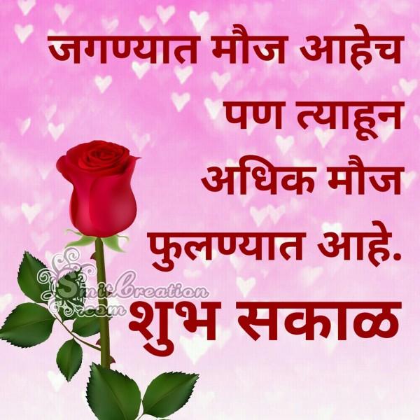 Shubh Sakal – Jagnyat Mauj Aahe