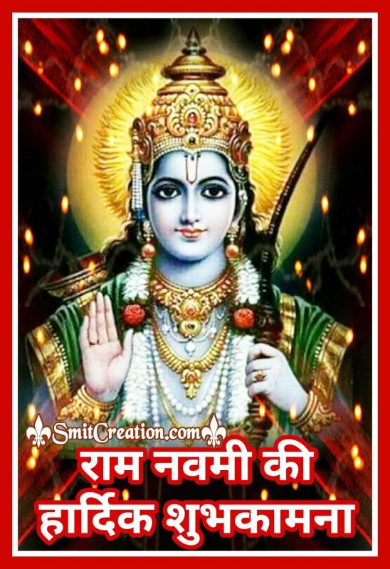 Ram Navami Ki Hardik Shubh Kamna