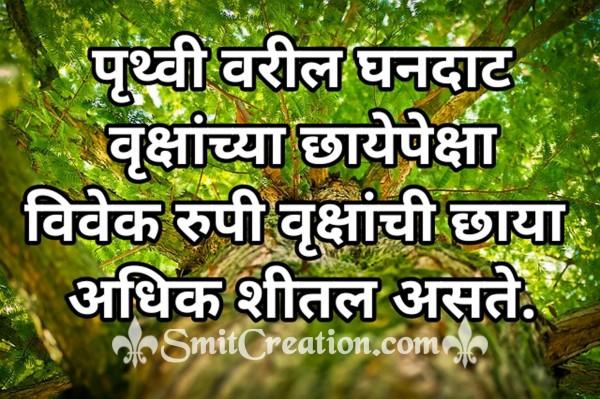Vivekrupi Vrukshchi Chhaya Adhik Sheetal Aste