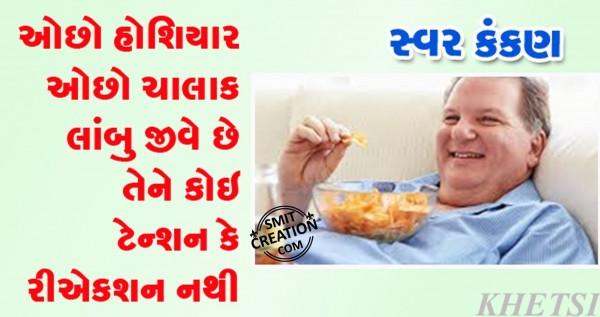 Ochho Hoshiyar Ochho Chalak Lambu Jive Chhe