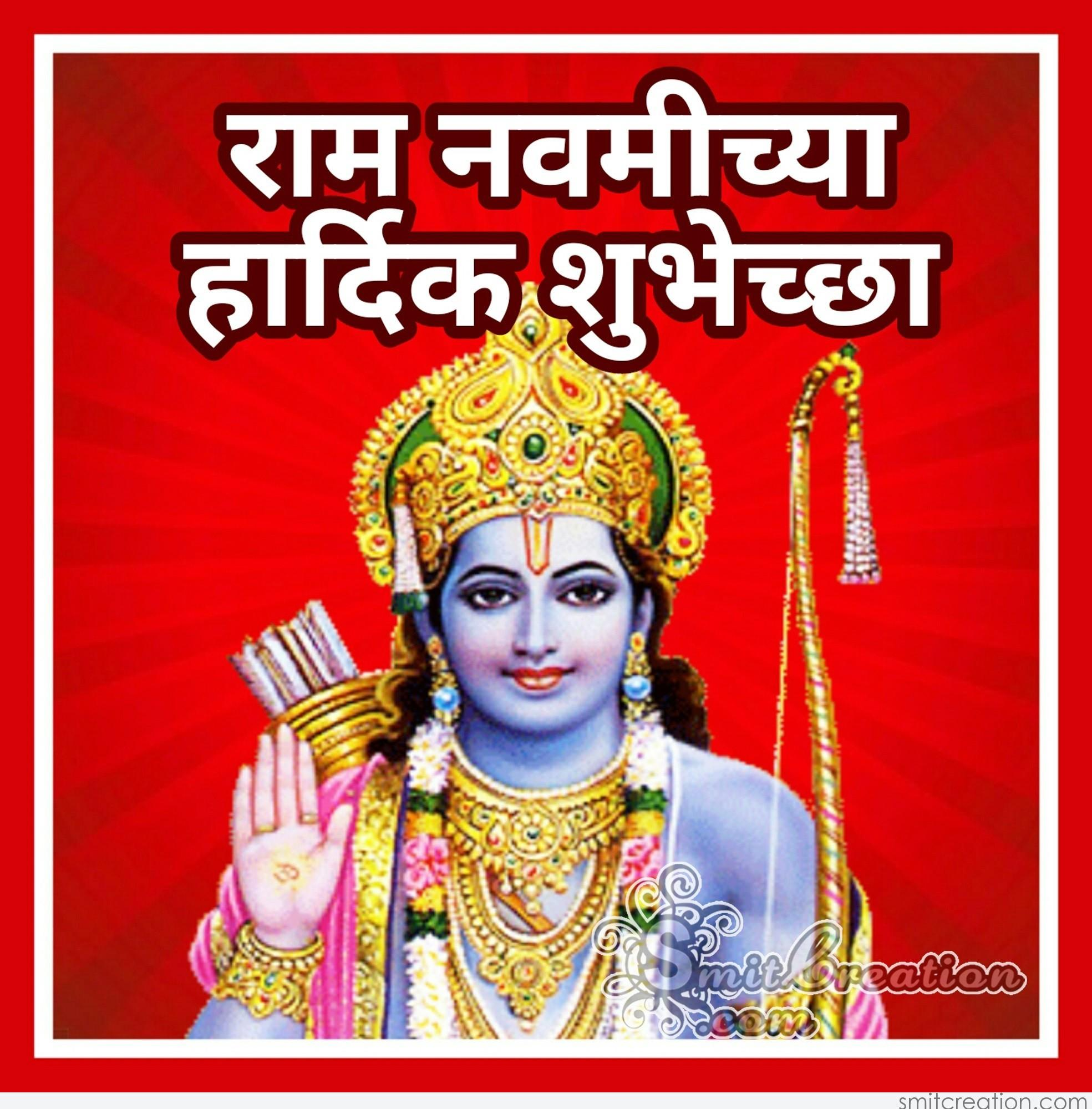 Ram Navmi Chya Hardik Shubhechha - SmitCreation.com Vadhdivas Chya Hardik Shubhechha