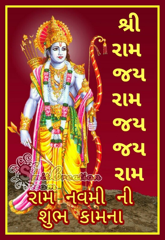 Ram Navami Ni Shubh Kamna