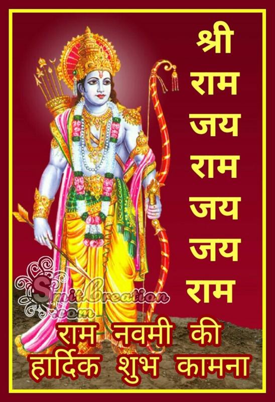 Shri Ram Jai Ram Jai Jai Ram – Ram Navami Ki Hardik Shubh Kamna