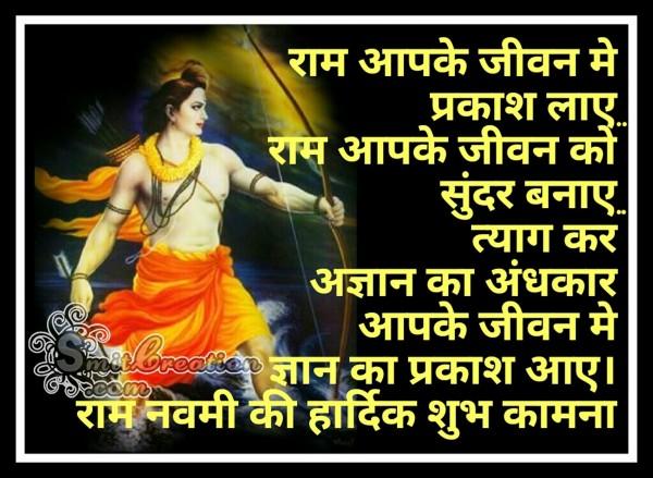 Ram Aapke Jivan Me Prakash Laye – Ram Navami Ki Hardik Shubhkamnaye