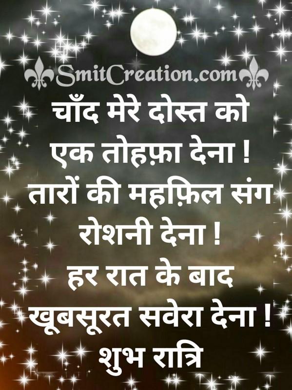 Shubh Ratri – Chand Mere Dost Ko Ek Tohfa Dena