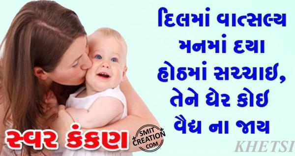 Dil Ma Vatsalya Manma Daya Hothma Sachchai