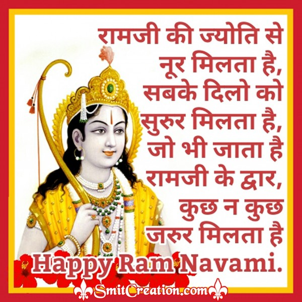 Happy Ram Navami Hindi Image