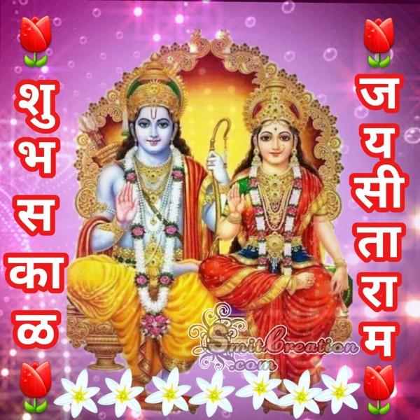 Shubh Sakal  Jai Sita Ram